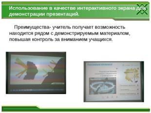 Использование в качестве интерактивного экрана для демонстрации презентаций.