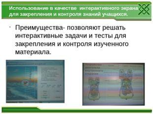 Использование в качестве интерактивного экрана для закрепления и контроля зна