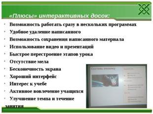 «Плюсы» интерактивных досок: Возможность работать сразу в нескольких програм