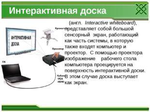 Интерактивная доска (англ. Interactive whiteboard), представляет собой больш