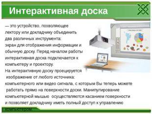 Интерактивная доска — это устройство, позволяющее лектору или докладчику объе
