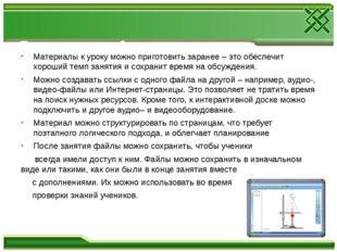 Преимущества работы с интерактивными досками для учащихся Материалы к уроку