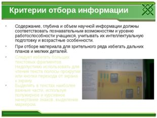 Критерии отбора информации Содержание, глубина и объем научной информации дол