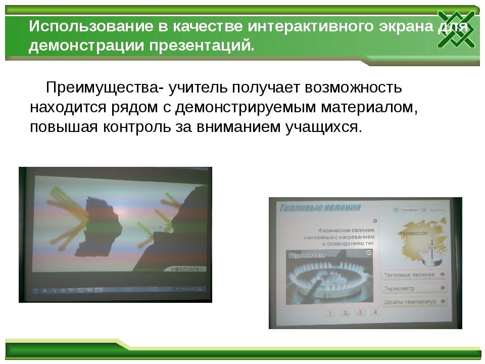 Использование в качестве интерактивного экрана для демонстрации презентаций....