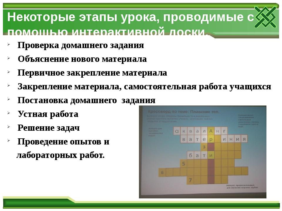 Некоторые этапы урока, проводимые с помощью интерактивной доски. Проверка дом...