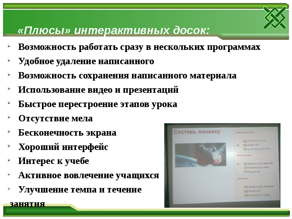 «Плюсы» интерактивных досок: Возможность работать сразу в нескольких програм...