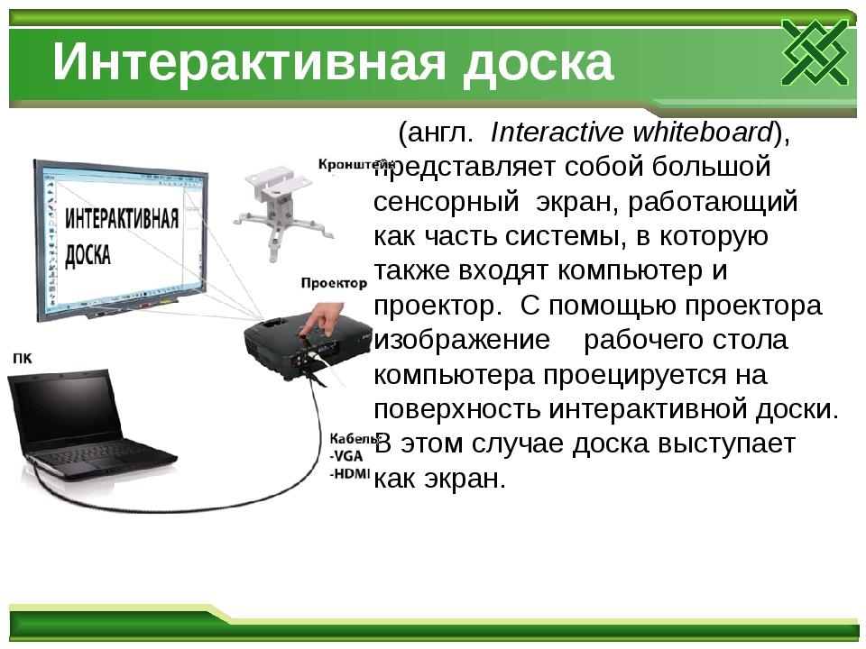 Интерактивная доска (англ. Interactive whiteboard), представляет собой больш...