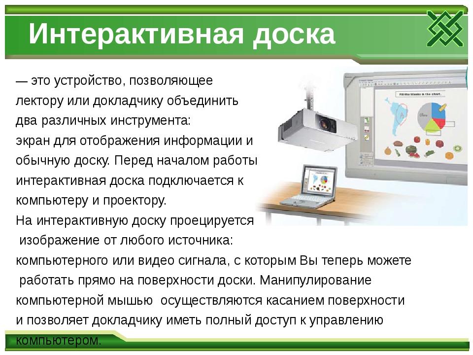 Интерактивная доска — это устройство, позволяющее лектору или докладчику объе...