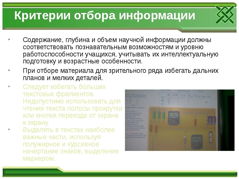 Критерии отбора информации Содержание, глубина и объем научной информации дол...