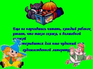 Еще не научившись читать, каждый ребенок узнает, что такое сказка, и волшебно