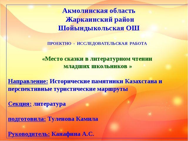 Акмолинская область Жаркаинский район Шойындыкольская ОШ ПРОЕКТНО - ИССЛЕДОВ...