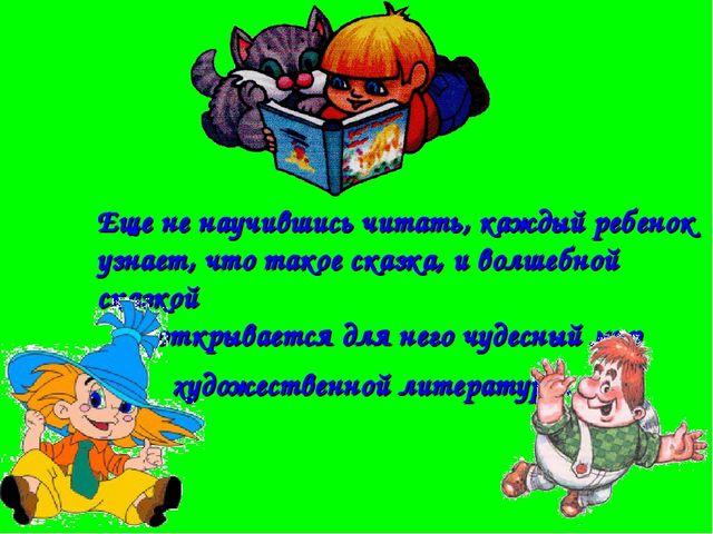 Еще не научившись читать, каждый ребенок узнает, что такое сказка, и волшебно...