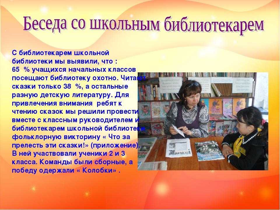 С библиотекарем школьной библиотеки мы выявили, что : 65 % учащихся начальных...