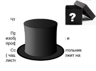 13 вопрос Что лежит в черном ящике? Предмет имеет одинаковое изображение на ф