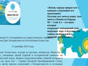 Из выступления Н.А.Назарбаева на торжественном собрании, посвященном Дню Нез
