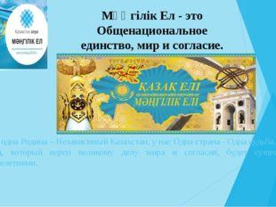 У нас одна Родина – Независимый Казахстан, у нас Одна страна - Одна судьба. Н
