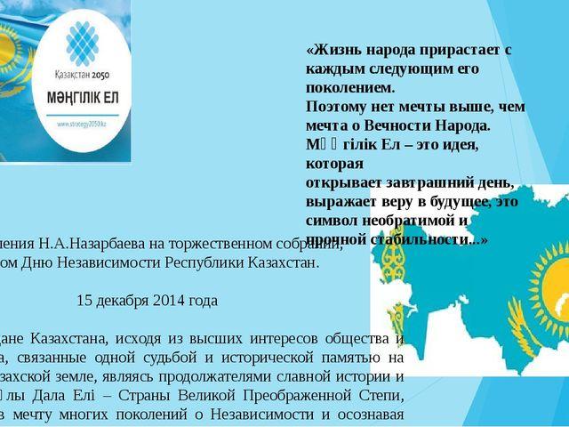Из выступления Н.А.Назарбаева на торжественном собрании, посвященном Дню Нез...