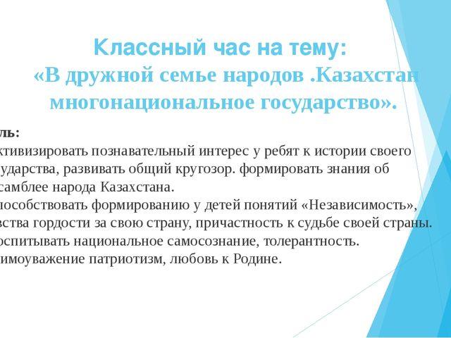 Классный час на тему: «В дружной семье народов .Казахстан многонациональное г...