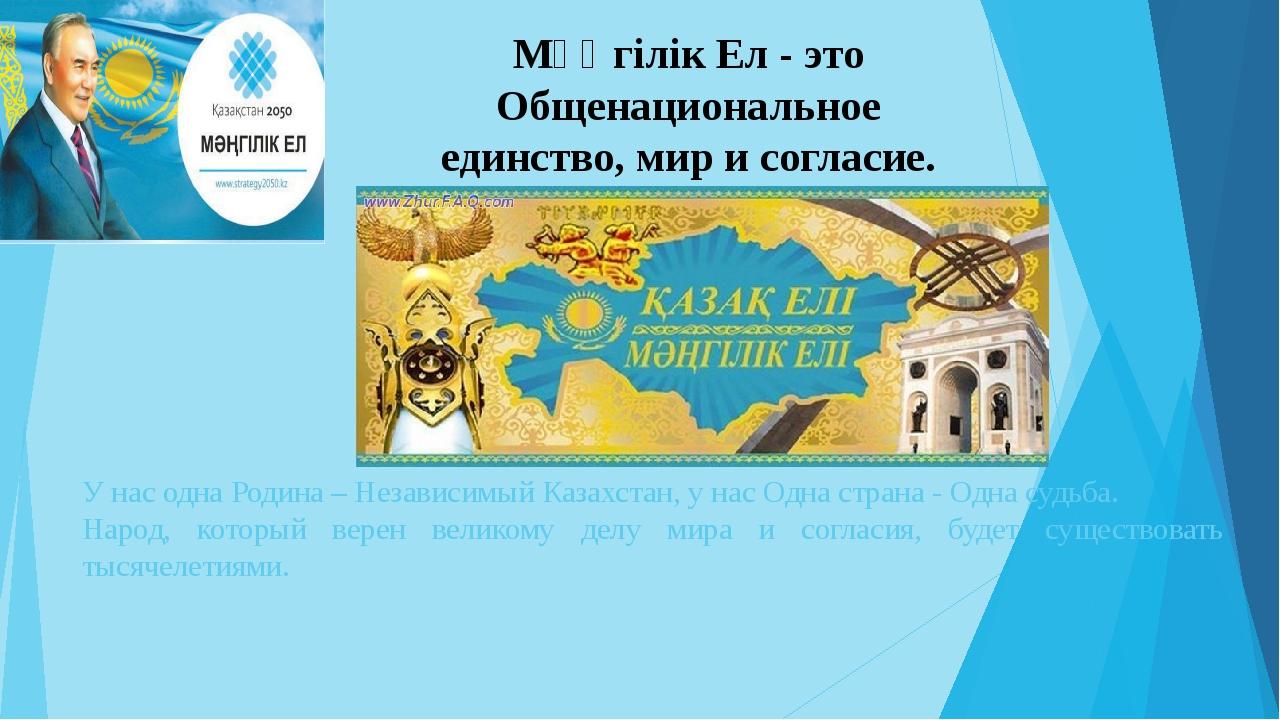 У нас одна Родина – Независимый Казахстан, у нас Одна страна - Одна судьба. Н...