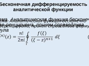 Бесконечная дифференцируемость аналитической функции