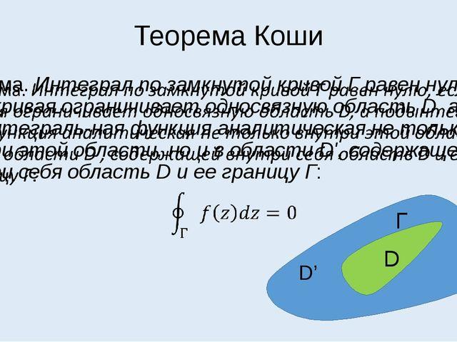 Теорема Коши EE D' Г D
