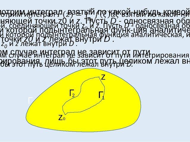 Г z z0 Г Г 1 2 Г