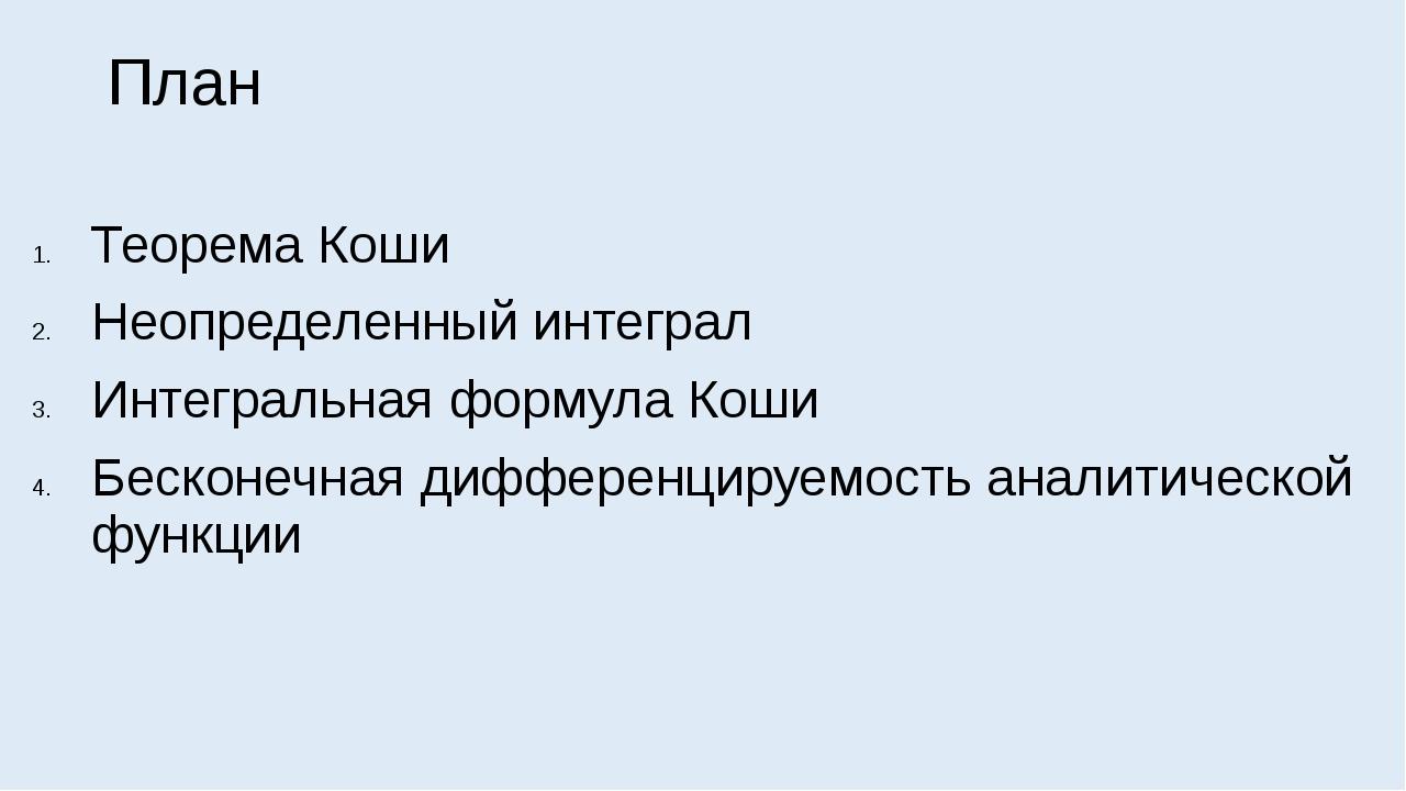 План Теорема Коши Неопределенный интеграл Интегральная формула Коши Бесконечн...