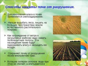 Способы защиты почв от разрушения. Для накопления влаги в почве применяется с