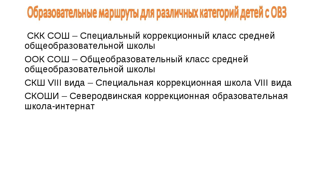 СКК СОШ – Специальный коррекционный класс средней общеобразовательной школы...