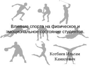 Влияние спорта на физическое и эмоциональное состояние студентов. Котбиев Иль