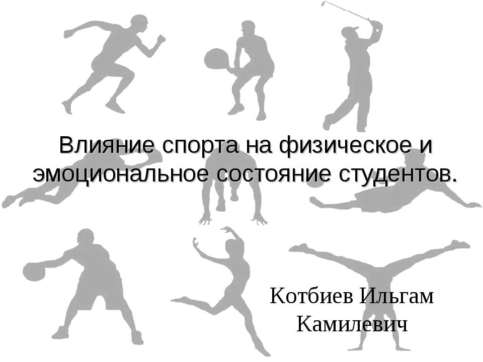 Влияние спорта на физическое и эмоциональное состояние студентов. Котбиев Иль...