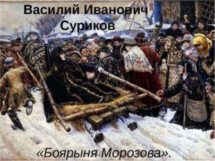 Василий Иванович Суриков «Боярыня Морозова». Масло. 1887. Презентацию подгот