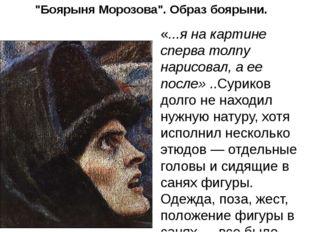 """Боярыня Морозова"". Образ боярыни. «...я на картине сперва толпу нарисовал, а"