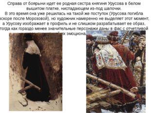 Справа от боярыни идет ее родная сестра княгиня Урусова в белом вышитом платк
