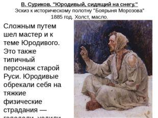 """В. Суриков. """"Юродивый, сидящий на снегу."""" Эскиз к историческому полотну """"Бояр"""