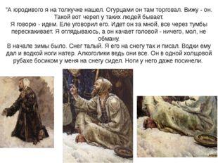 "Из воспоминаний Василия Ивановича Сурикова: ""А юродивого я на толкучке нашел."
