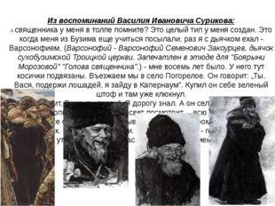 Из воспоминаний Василия Ивановича Сурикова: А священника у меня в толпе помни