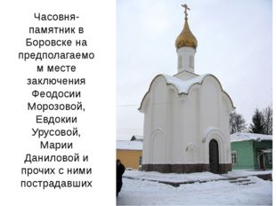 Часовня-памятник в Боровске на предполагаемом месте заключения Феодосии Мороз
