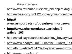 Интернет ресурсы http://www.retromap.ru/show_pid.php?pid=g661 http://art-asso