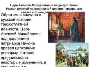 Царь Алексей Михайлович и патриарх Никон Раскол русской православной церкви н