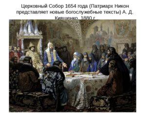 Церковный Собор 1654 года (Патриарх Никон представляет новые богослужебные те