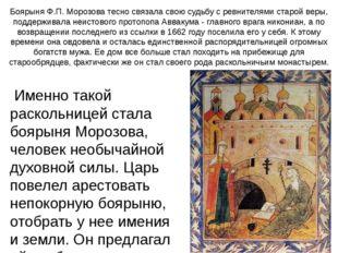 Боярыня Ф.П. Морозова тесно связала свою судьбу с ревнителями старой веры, по