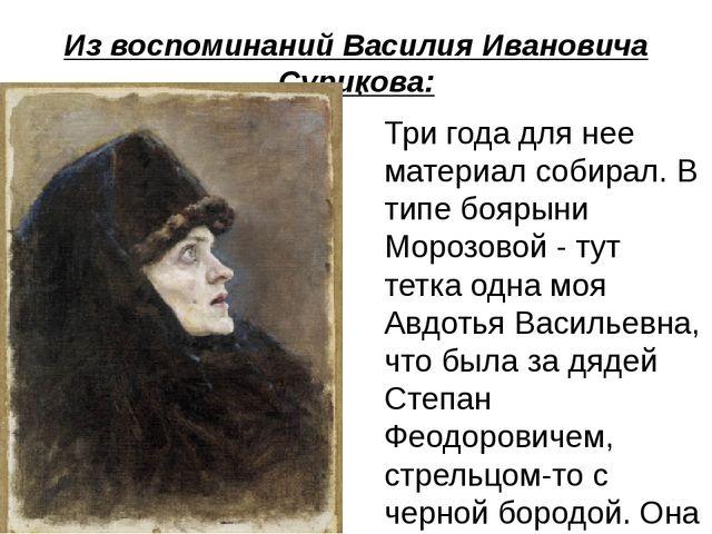 Из воспоминаний Василия Ивановича Сурикова:  Три года для нее материал собир...