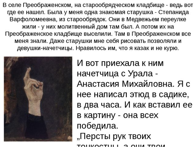 В селе Преображенском, на старообрядческом кладбище - ведь вот где ее нашел....