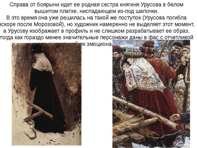 Справа от боярыни идет ее родная сестра княгиня Урусова в белом вышитом платк...