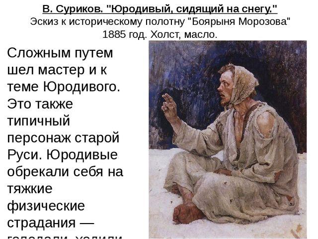 """В. Суриков. """"Юродивый, сидящий на снегу."""" Эскиз к историческому полотну """"Бояр..."""