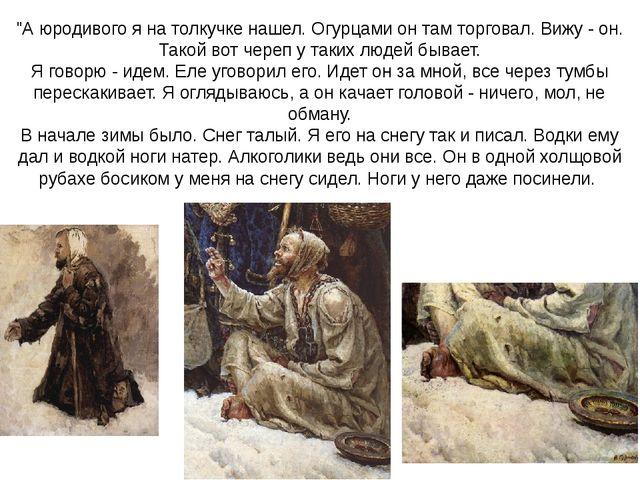 "Из воспоминаний Василия Ивановича Сурикова: ""А юродивого я на толкучке нашел...."