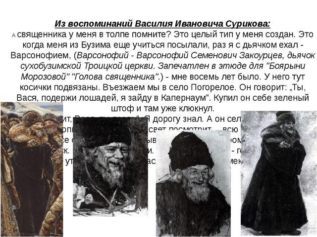 Из воспоминаний Василия Ивановича Сурикова: А священника у меня в толпе помни...