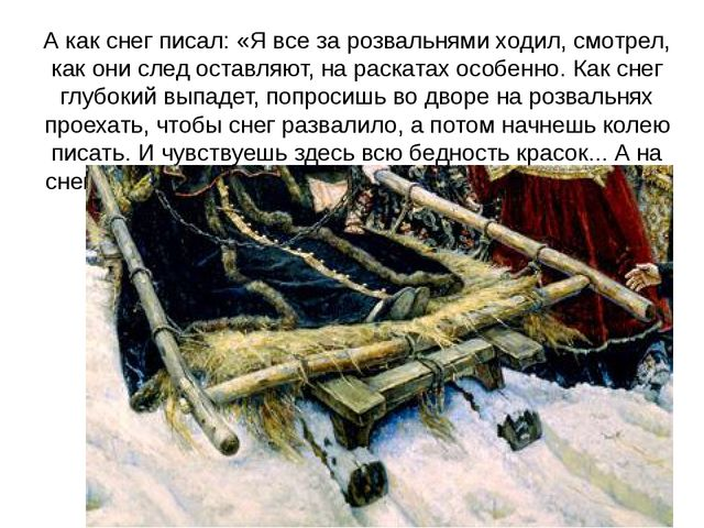 А как снег писал: «Я все за розвальнями ходил, смотрел, как они след оставляю...