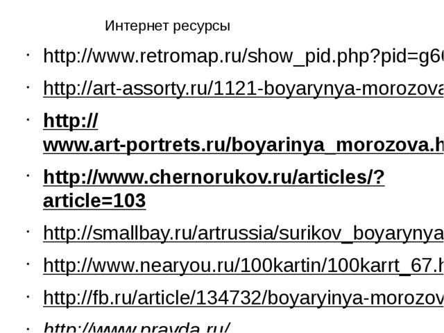 Интернет ресурсы http://www.retromap.ru/show_pid.php?pid=g661 http://art-asso...